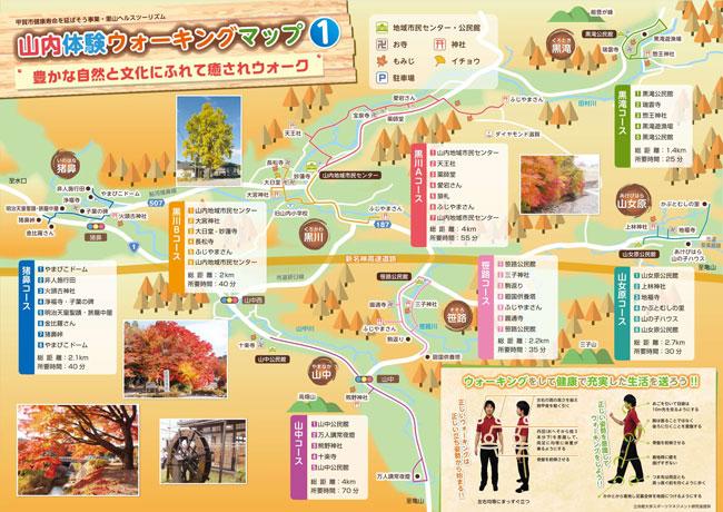 山内体験ウォーキングマップおもて