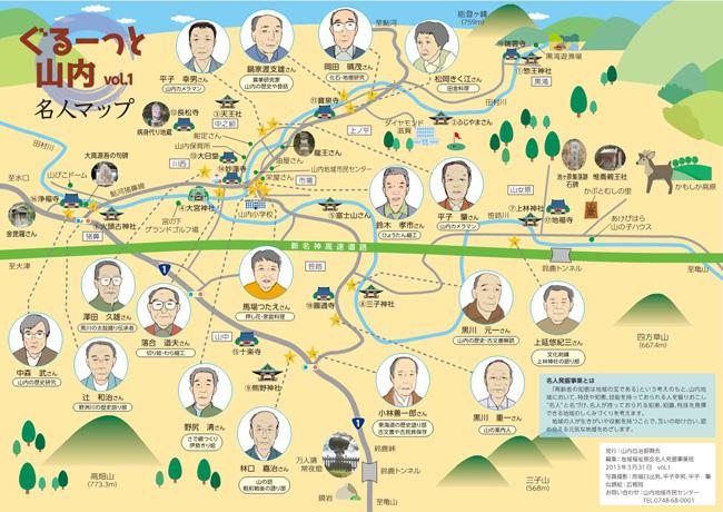 ぐるーっと山内名人マップ表面画像